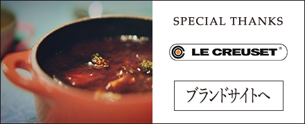 Special thanks LE CREUSET(ルクルーゼ)